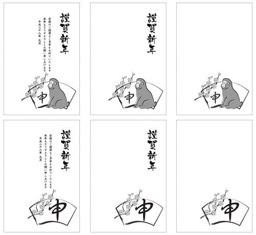 年賀状 2015年 年賀状 デザイン フリー : 年賀状2015 無料の猿白黒画像5