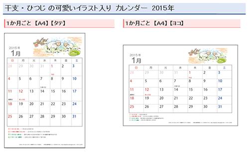 カレンダー 2014年六曜カレンダー : カレンダー2016エクセル 無料 ...