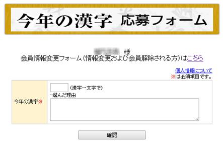 今年の漢字2015 応募フォーム