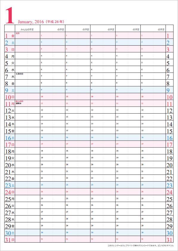 カレンダー カレンダー 2014 ちびむす : ちびむすカレンダー