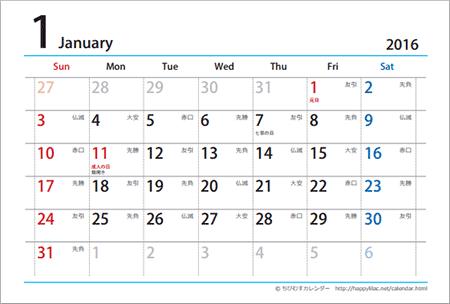 カレンダー カレンダー 友引 2014 : A6無料カレンダー2016DLページ