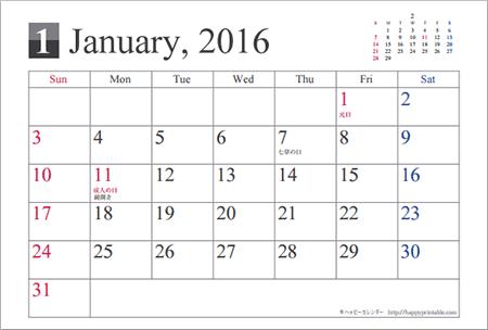 ハッピーカレンダー2016