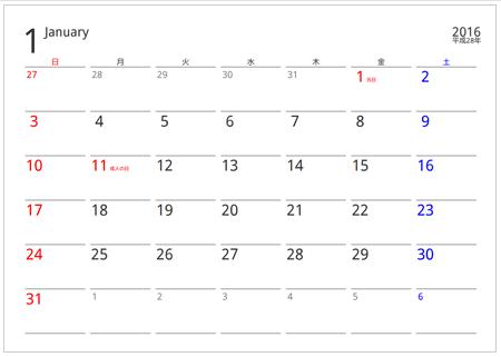 カレンダー カレンダー 2016 六曜 : パソコンカレンダーサイトの ...