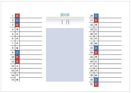 ... 総合サイトの無料カレンダー