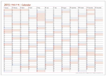 カレンダー 2015年カレンダー 4月始まり : ちびむすカレンダーの無料 ...