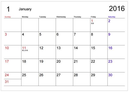 カレンダー 2016年カレンダー ダウンロード : 印刷用シンプルなカレンダーの ...