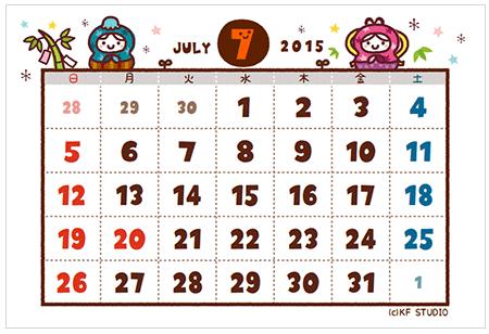 カレンダー 2015年カレンダー 暦 : A6無料カレンダーDLページ4