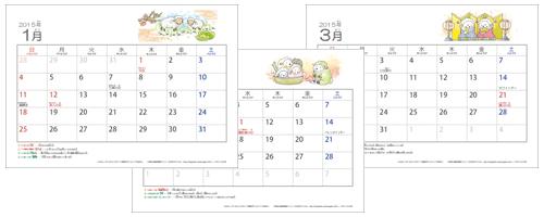 かわいいA4カレンダーの無料ダウンロード先1