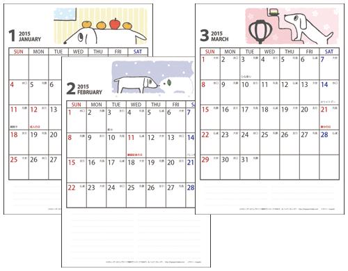 かわいいA4カレンダーの無料ダウンロード先3