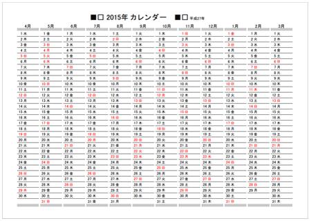 カレンダー カレンダー 2015 書き込み : パソコンカレンダーサイトの ...
