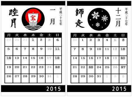 お洒落なA4カレンダーの無料ダウンロード先7