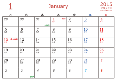 A6無料カレンダーDLページ1 : カレンダー 2014 予定表 : カレンダー