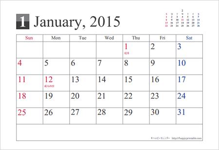 シンプルなA4カレンダーの無料ダウンロード先1