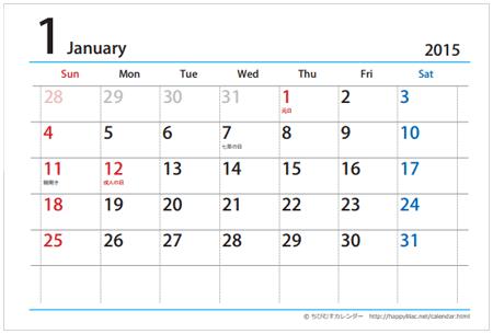 カレンダー2016年 無料で ...