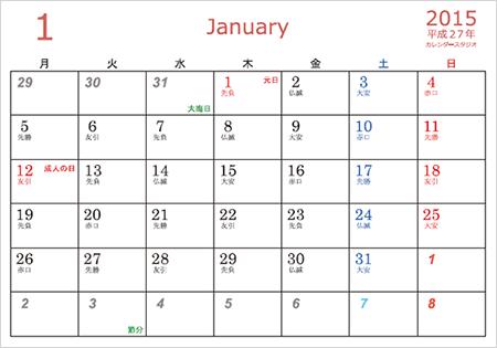 カレンダー2015年 無料で ...