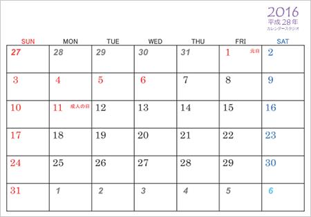 カレンダー2016年 無料で ... : 2016年カレンダー 六曜 : カレンダー