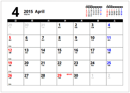 カレンダー 4月のカレンダー 2015 : カレンダー2016年 無料で ...