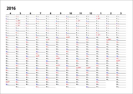 カレンダー 2016年 年間カレンダー : カレンダー2016年 無料で ...