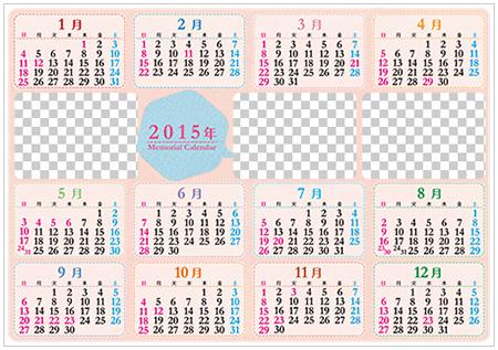 カレンダー カレンダー 2015 エクセル 六曜 : ... テラスの無料カレンダー