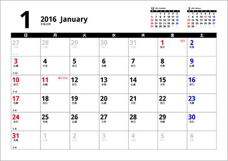 単月 1月始まり