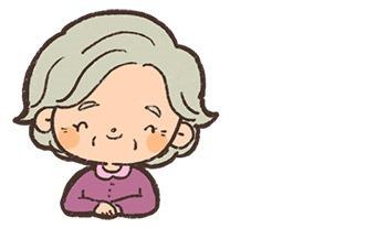 お婆ちゃん