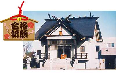 札幌市新川皇大神社