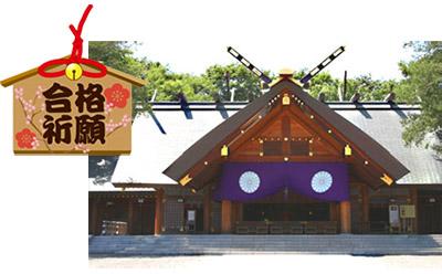 札幌市北海道神宮