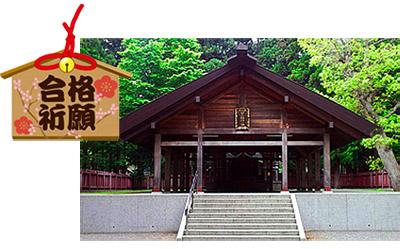 札幌市開拓神社