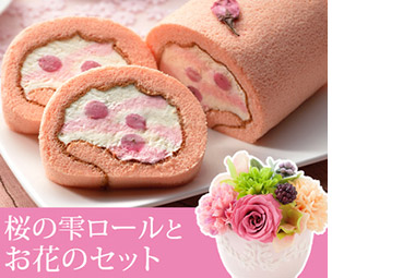 桜の雫ロールは母の日ギフトに最適