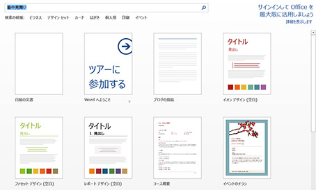 wordのテンプレート検索