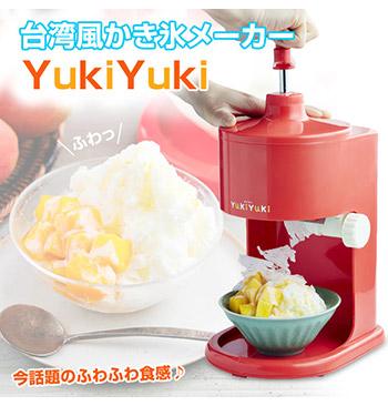 手動タイプ家庭用カキ氷器YukiYuki