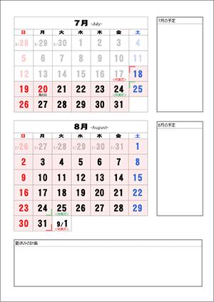 夏休みカレンダー2015