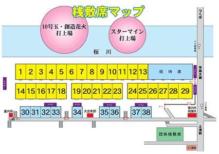 土浦花火大会の桟敷席マップ