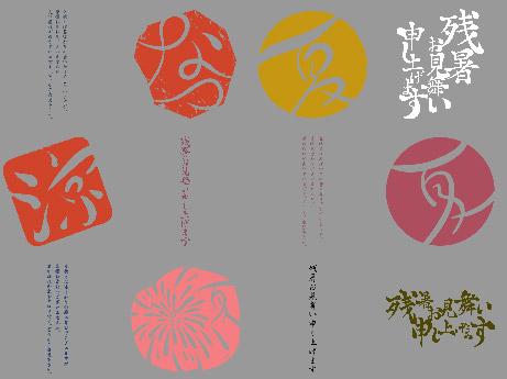 エプソンの飾り文字素材