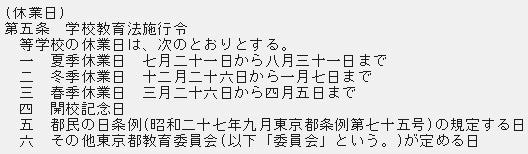 東京都立学校の『管理運営に関する規則』