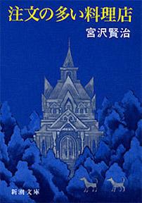 『注文の多い料理店』…宮沢賢治