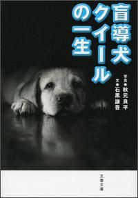 盲導犬クイールの一生