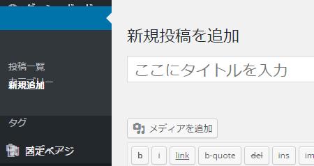 Wordpress不具合