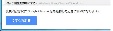 Google Chrome再起動する