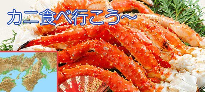 kani-kansai-higaeri-eye-674-300