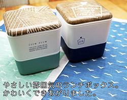 SOERUという食器とお弁当箱のお店の人気シリーズ商品です。