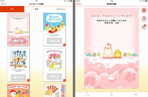 年賀状作成 無料アプリ 画像2