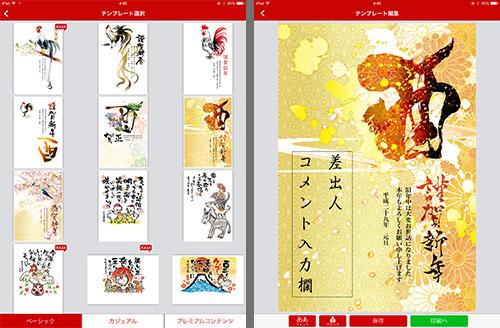 年賀状作成 無料アプリ 画像6