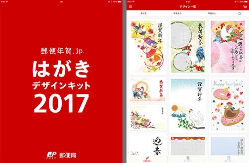 年賀状作成 無料アプリ 画像9