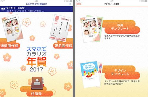 年賀状作成 無料アプリ 画像1