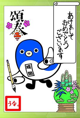 うなりくん年賀状無料テンプレート1