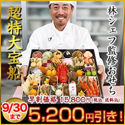 匠本舗2017年おせち料理