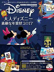 ディズニー年賀状イラスト・テンプレート2