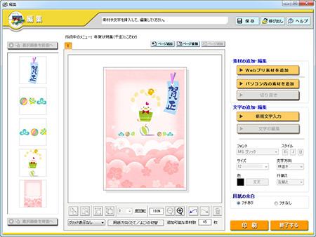 エプソン専用アプリ 作成画面の画像