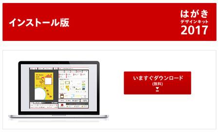 MAC 年賀状作成フリーソフト導入手順
